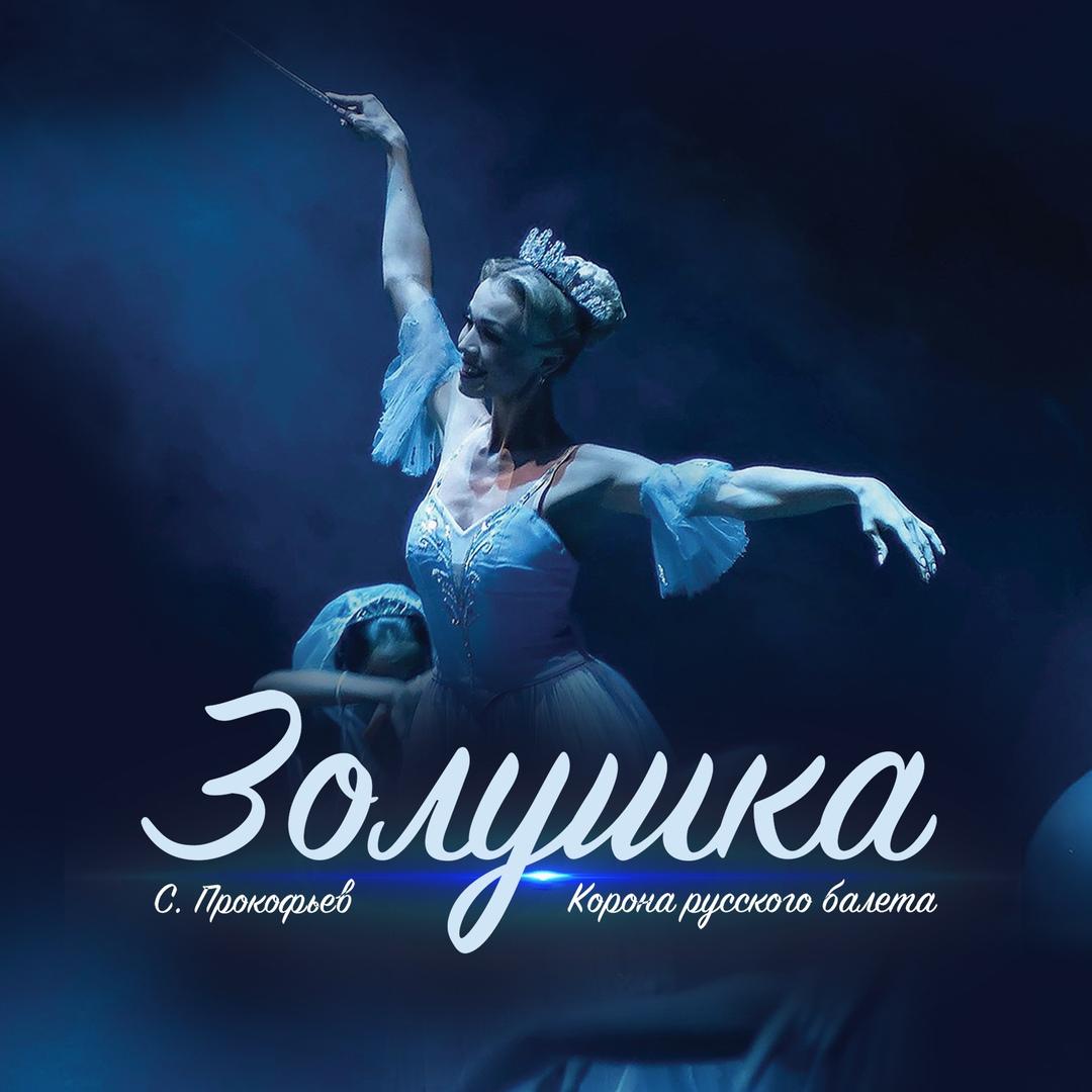 Афиша Ульяновск Балет ЗОЛУШКА / 8 октября / УЛЬЯНОВСК