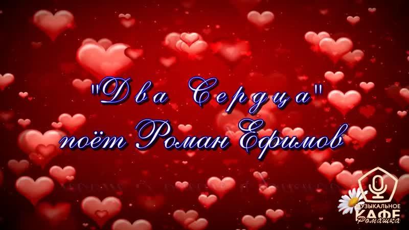 Роман Ефимов Два сердца кавер живой голос