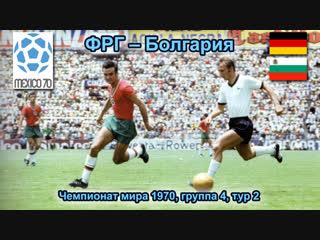 ФРГ - Болгария (чемпионат мира 1970, группа 4). Комментатор - Денис Цаплинд