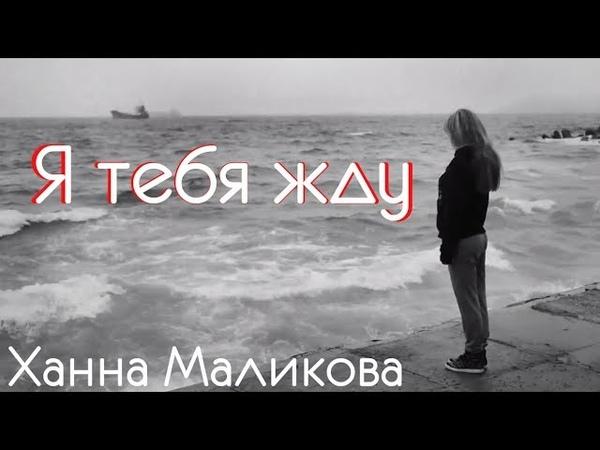 Ханна Маликова Я тебя жду