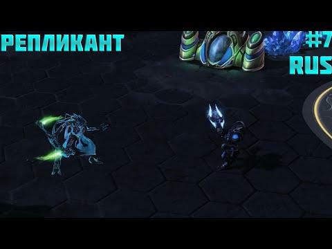 StarCraft 2 Replicant (Репликант)Дыхание жизни (RUS) 7