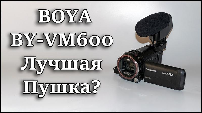 Большой тест и обзор Конденсаторный микрофон Boya BY VM600 Отзыв
