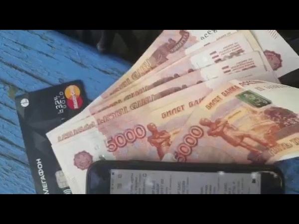 Владимир бакс , дроп принял 45 тыс , обнал карт работа дропом