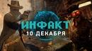 Бесплатная CS:GO, дешёвая Black Ops 4, меньше гринда в Red Dead Online, Journey в Epic Games Store…
