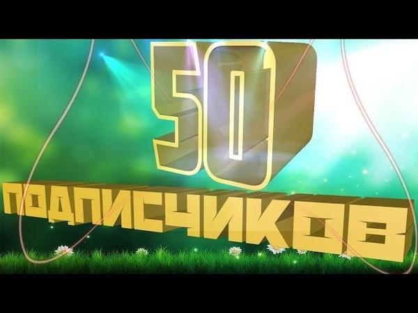 Вейнард поднял 50 подписчиков, РОЗЫГРЫШ на 1к рублей халявними скинами из дота 2►Рулетка Дота 2