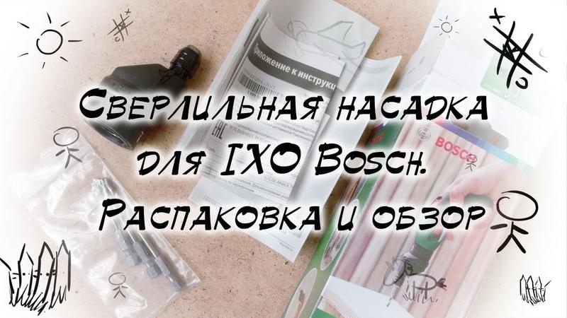 Сверлильная насадка для шуруповерта IXO Bosch 1600A00B9P Распаковка и обзор