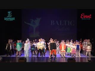 Балтийская палитра гала-концерт 01.12.2018