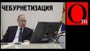 Чебурнетизация. Россия отключается от глобального интернета