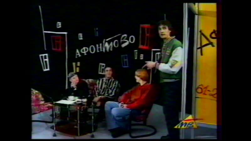 Иванушки International Прямой эфир ТРК Афонтово Красноярск 1995 год