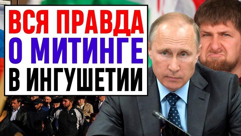 Кому выгодны земли в Ингушетии ВСЯ ПРАВДА В ЭТОМ ВИДЕО Ингушетия митинг в Магасе Кадыров Рамзан