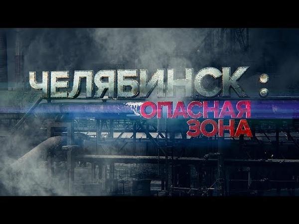 Фильм расследование Челябинск Опасная зона