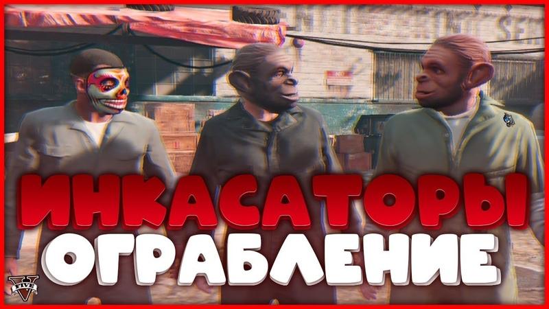 Перестрелка против полиции в гетто районе ▷ Тревор с РПГ ▷ Ограбление в GTA 5 23