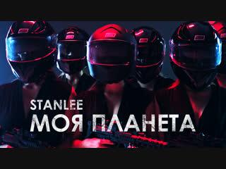 Stanlee. NLO. Моя планета (премьера клипа)