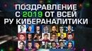 РУКАСТ поздравляет с новым 2019 годом ceh9 РАЙЗ ZEUS TaFa Petr1k Tonya и остальные