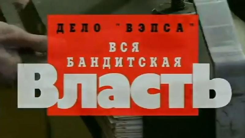 """КРИМИНАЛЬНАЯ РОССИЯ «Дело """"Вэпса"""". Вся бандитская власть»"""
