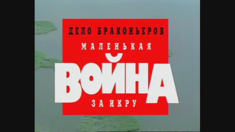 Криминальная Россия -1й сезон(д.ф. 13-я серия)1995-2002