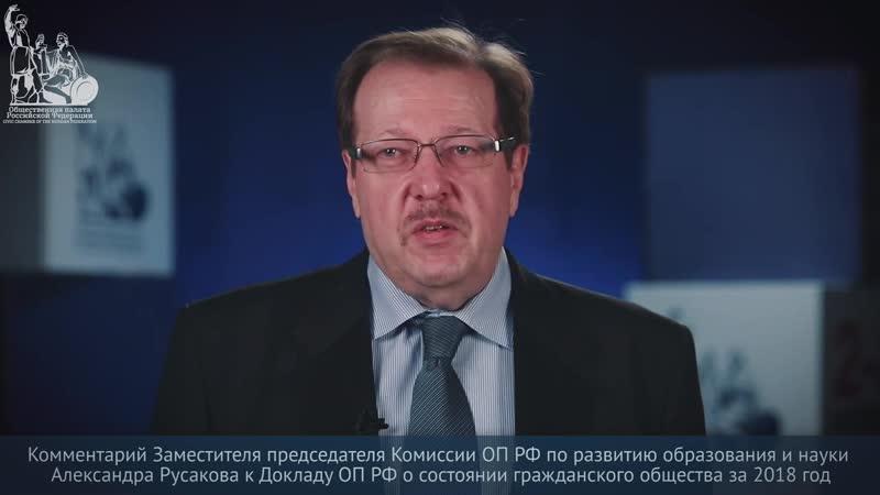 Александр Русаков о работе Комиссии ОП РФ по развитию образования и науки в 2018 году