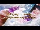 Рифат Фаттахов Күзгә күз карашып