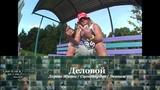 Серия 025 Деловой (Дерево Жизни, Сценакардия, Экипаж) Хип-Хоп В России от 1-го Лица