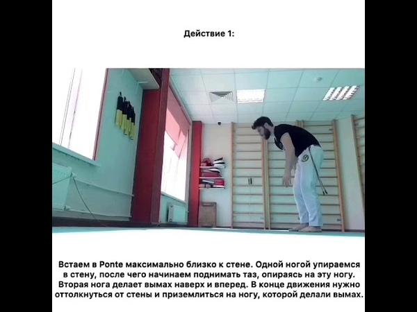 Capoeira technique. Ep.33: Перекидка назад!