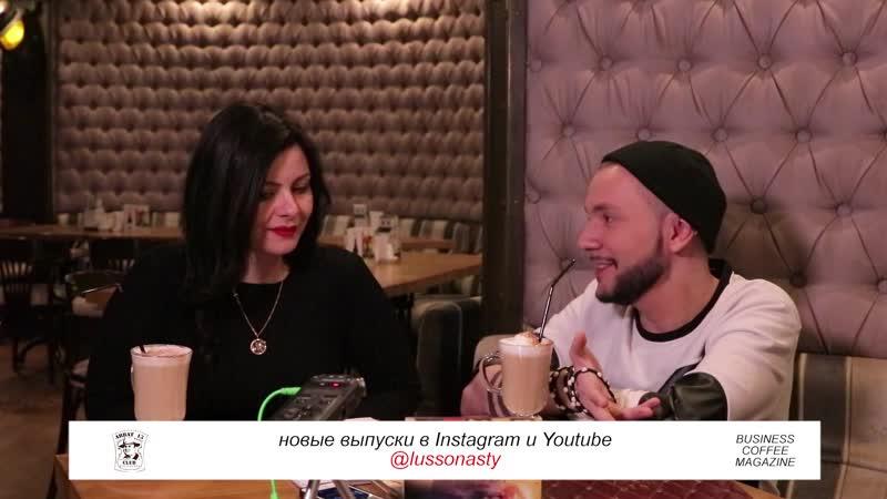 Интервью Денис Разумный для Business Coffe Magazine