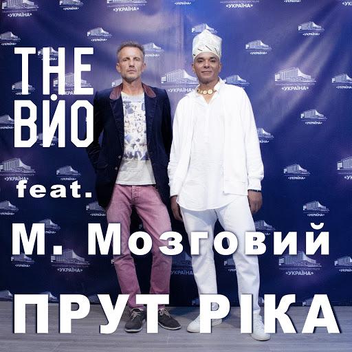 The Вйо альбом Прут ріка (feat. Микола Мозговий)