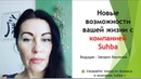 СУХБА Отличная презентация компании SUHBA