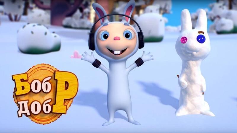 Новая серия - Бобр добр - Братья - 11 серия - российские мультики для детей