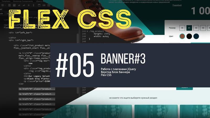 Flex CSS E commers 5 Banner 3 Уроки Виталия Менчуковского
