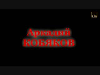 Аркадий Кобяков - Концерт   Версия без купюр (Санкт-Петербург, Юность, )