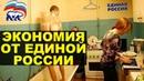 Брошюра Экономим с умом от Единой России