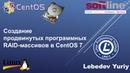 Создание продвинутых программных RAID массивов в CentOS 7
