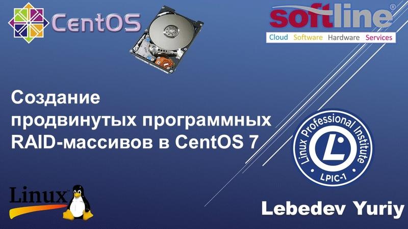 Создание продвинутых программных RAID-массивов в CentOS 7