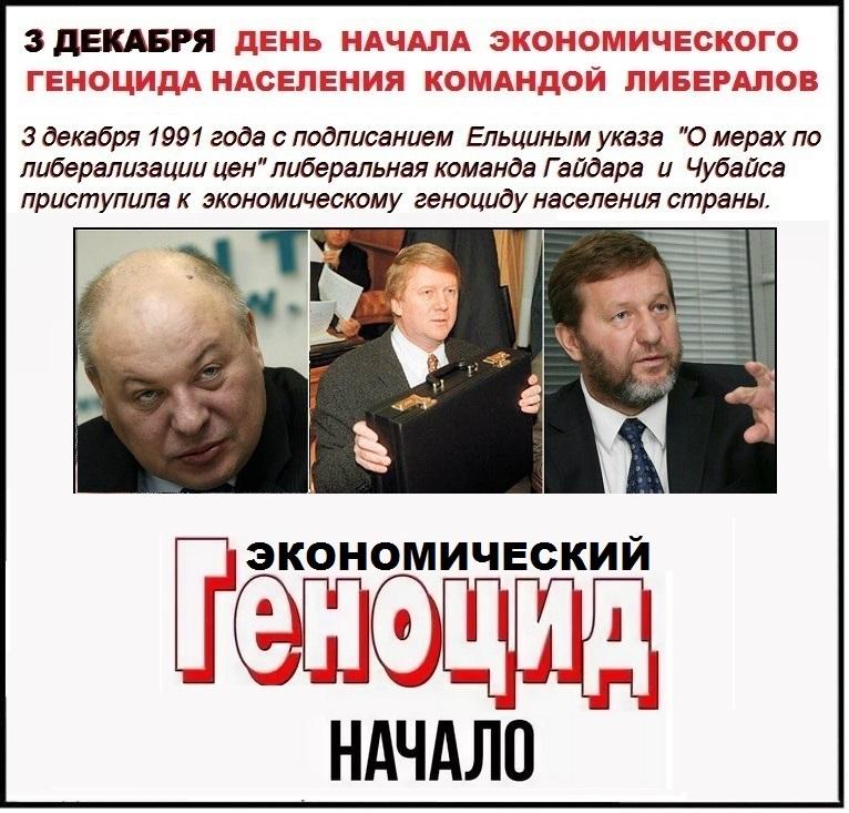 3 декабря - день начала капиталистического геноцида в РФ-зоне