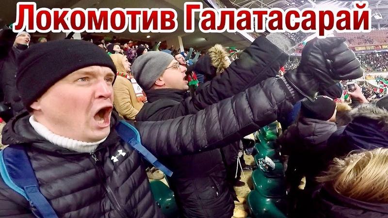 Локомотив Галатасарай обзор с трибуны | Лига Чемпионов