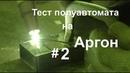 аргонсварка тест полуавтомата Сварог на Аргон 2 серия