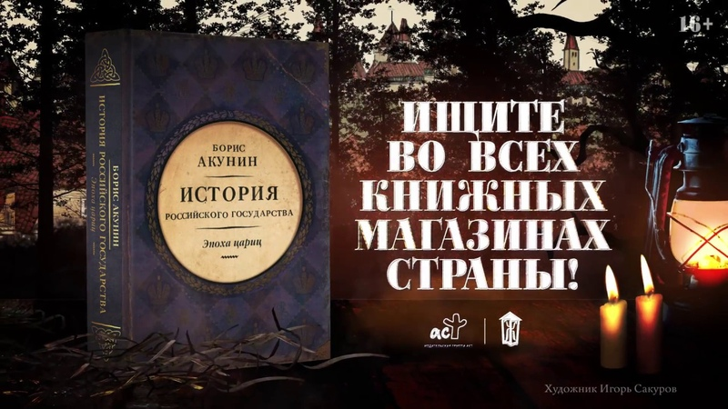 Борис Акунин История Российского Государства. Эпоха цариц