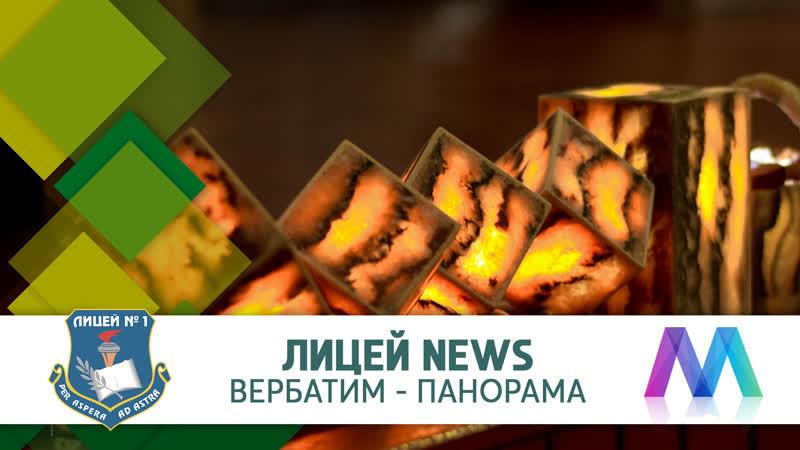 ВЕРБАТИМ В ЛИЦЕЕ | ЛИЦЕЙ NEWS
