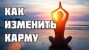 КАК ИЗМЕНИТЬ КАРМУ Александр Хакимов 2010 Поповка