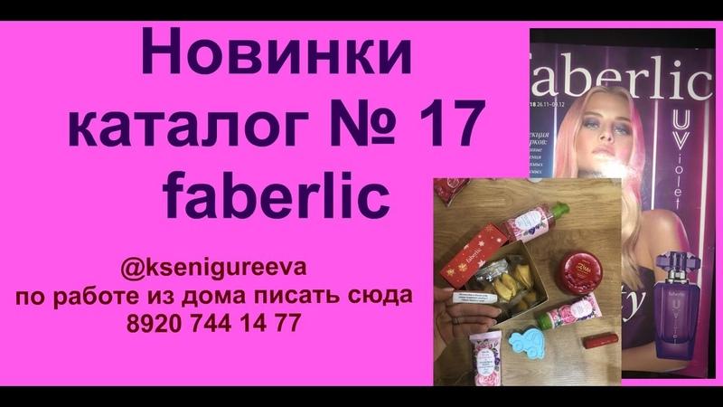 Новинки 17 каталог faberlic, печенье с предсказаниями, мыло детское, Зима, Прованс роза и фиалка, аромат УВайолет, наклейки