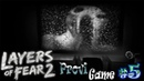 Layers of Fear 2 ► Ну и психодел ► 5
