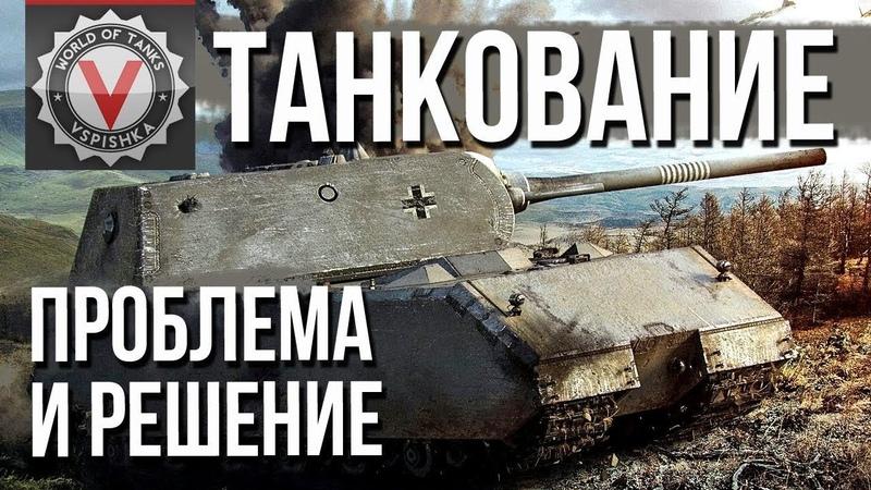 Проблема Танкования и Фугасов в World of Tanks
