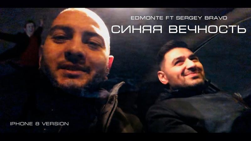 Edmonte ft Sergey Bravo Синяя Вечность Премьера трека Новинка 2019
