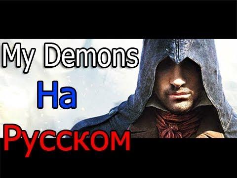 Assassin's Creed - My Demons ★ (На Русском) ★ Уникальный Клип - (2017) -