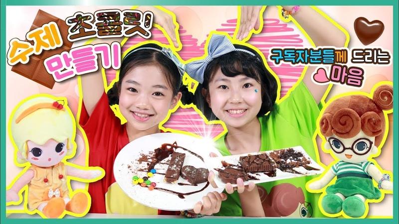 복불복 토핑 수제 초콜릿 만들기 챌린지! ☆ 초간단 쿠킹 초콜렛 플레이팅 매