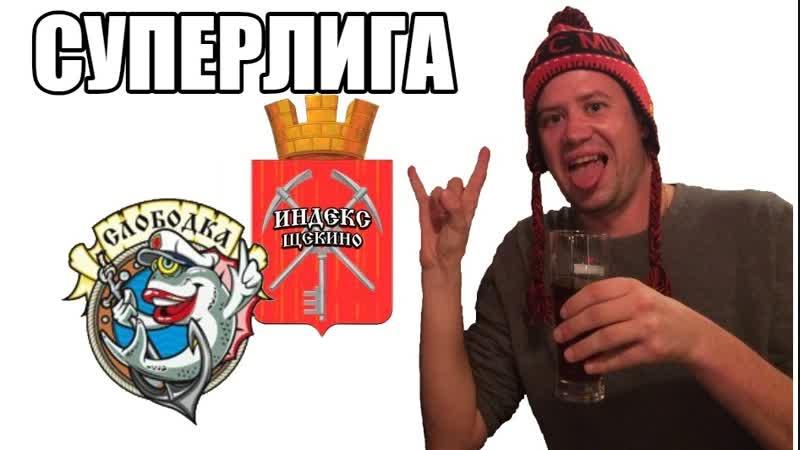 СЛОБОДКА ИНДЕКС