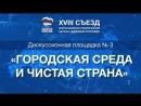 XVIII Съезд Всероссийской политической партии «Единая Россия». День второй - 8 декабря.