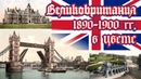 Великобритания 1890-1900 гг. в цвете / 1890-1900 Great Britain in color