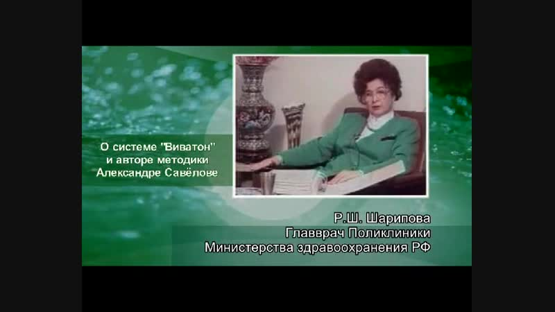О Виватоне Р.Ш. Шарипова