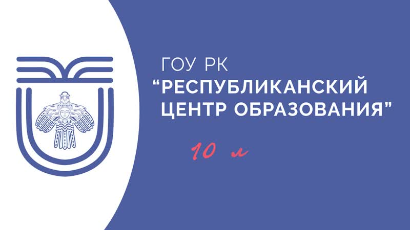 Юбилей ГОУ РК РЦО - 10 лет!
